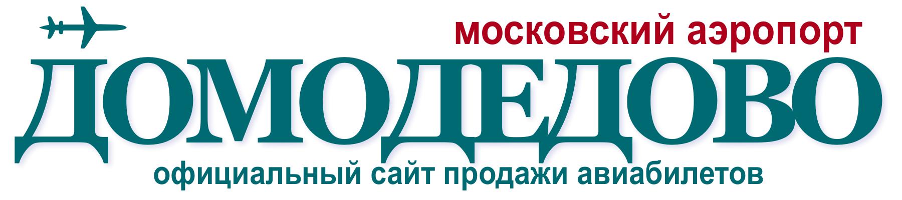 Авиабилеты Домодедово